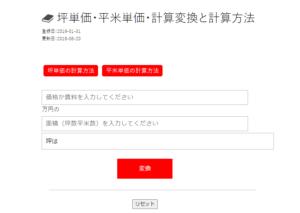 坪単価計算サイト