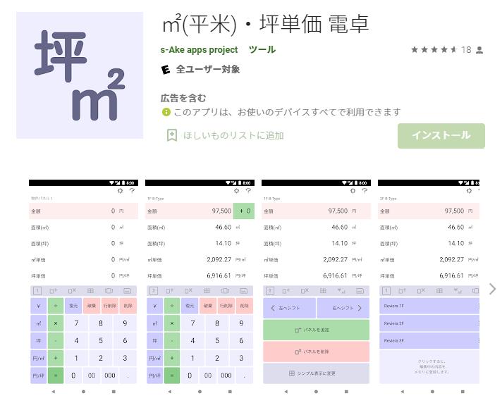 坪単価計算アプリ