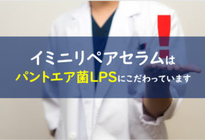 イミニリペアセラム パントエア菌LPS
