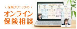 保険クリニック オンライン