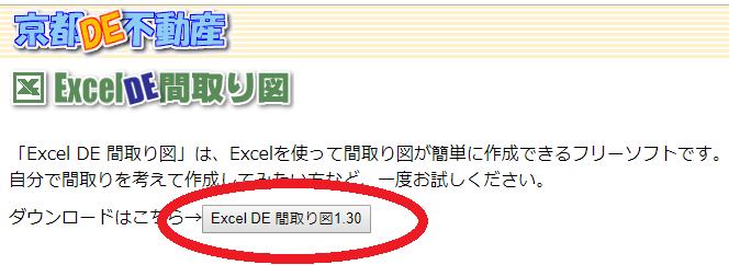 Excel de 間取り図