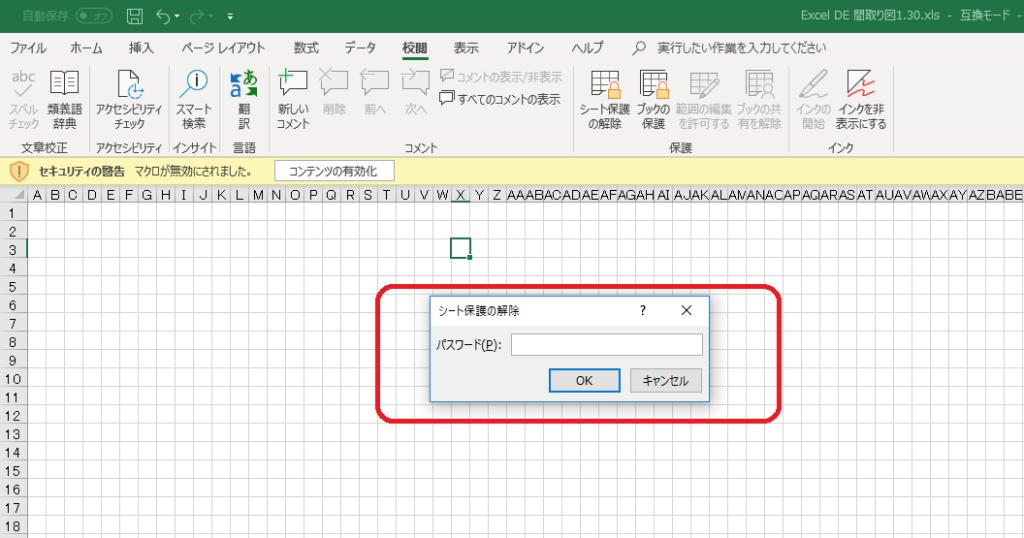 Excel de 間取り図 パスワード
