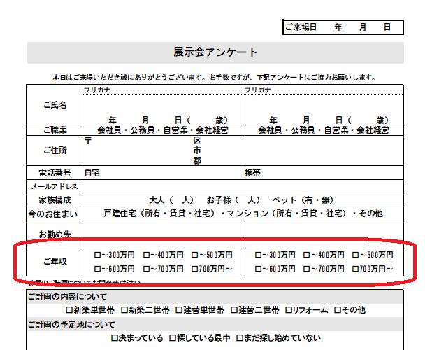 住宅展示場アンケート用紙