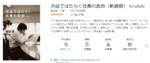 渋谷で働く社長の告白 Amazon