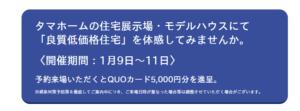 タマホーム 展示場 クオカード