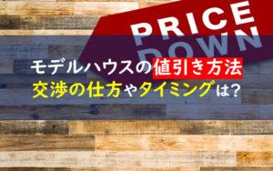 モデルハウス 購入 値引き