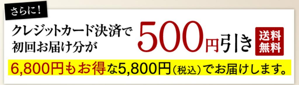アイムピンチ500円