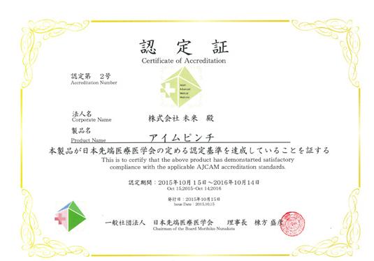アイムピンチ 日本先端医学会