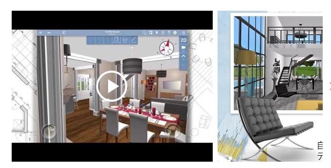 間取りアプリ「Home Design 3D」