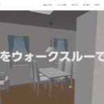 【マイホームクラウドの評判は嘘】有料版「WebCAD」との違いは?