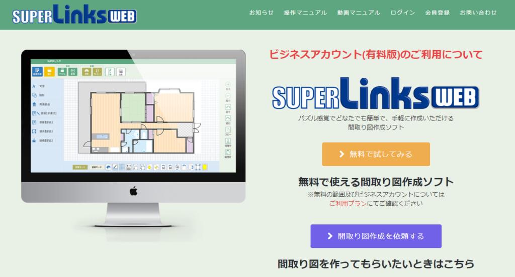 間取りWEBブラウザ「SUPER Links WEB」