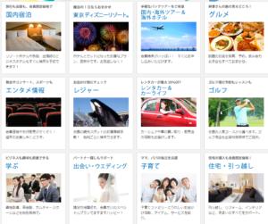 保険コネクトのキャンペーン優待特典「WELBOX」
