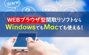 mac 間取りソフト
