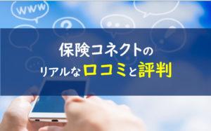 保険コネクト 口コミ評判