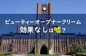 ビューティーオープナークリーム 東京大学