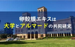 アルマードⅢ型コラーゲンドリンク 東京大学