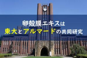 卵殻膜 東京大学 アルマード
