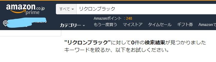 リンクルブラック Amazon