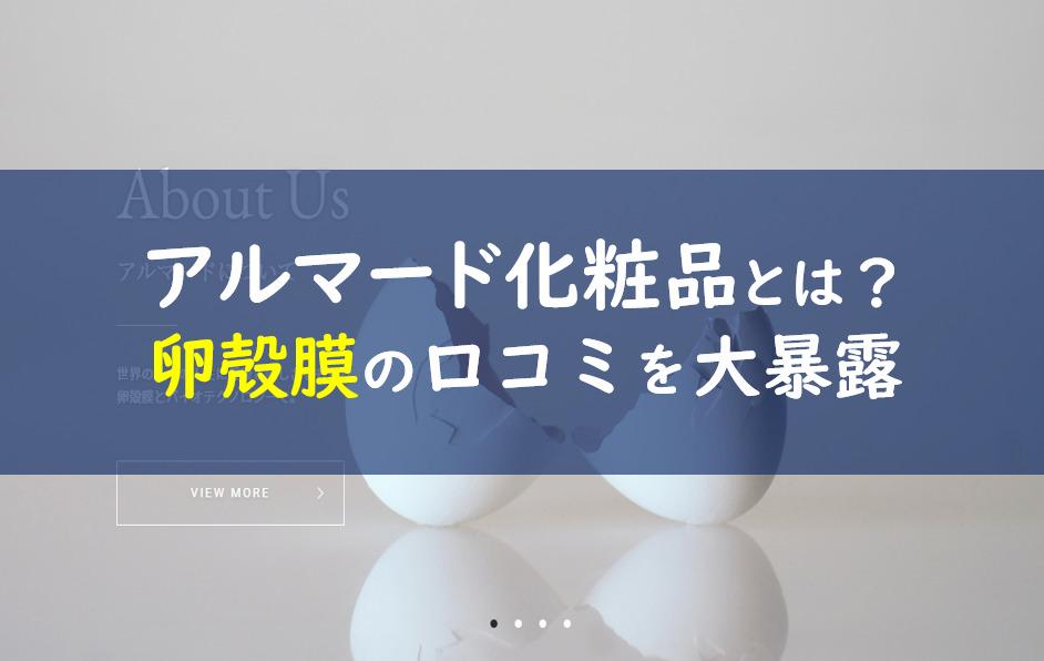 アルマード卵殻膜化粧品とは