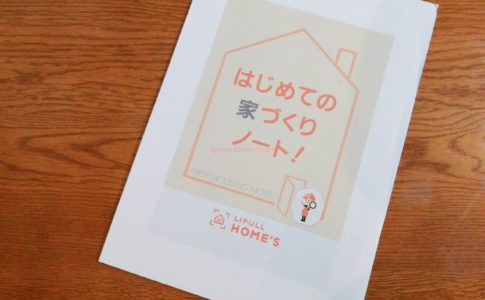 ライフルホームズはじめての家づくりノート