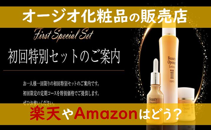オージオ化粧品 キャンペーン