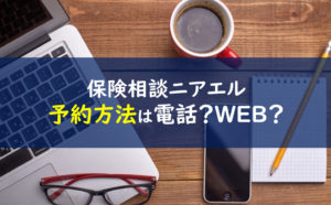 保険相談ニアエル 電話 WEB