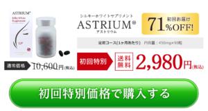 アストリウム