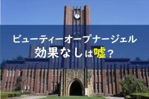 ビューティーオープナージェル 東京大学