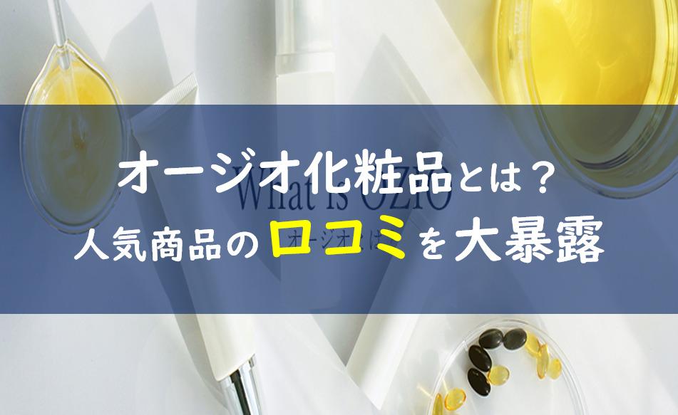 オージオ化粧品 口コミ評判