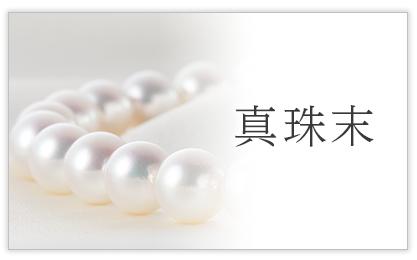 アルガトリウム 真珠末