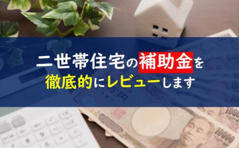 二世帯住宅 補助金