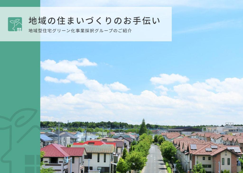 地域型住宅グリーン化事業