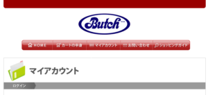 ブッチジャパン マイページ
