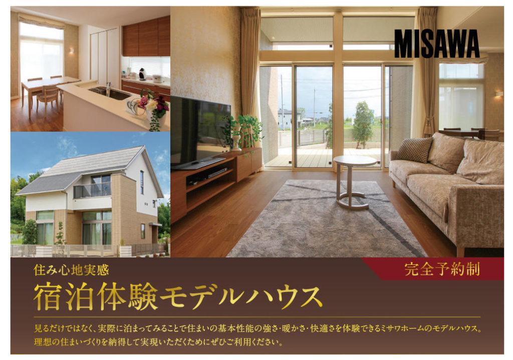 三井ホーム宿泊体験
