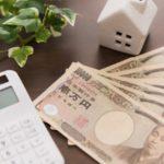 【2019年】二世帯住宅の補助金は4つ!新築やリフォーム、中古はどうなの?