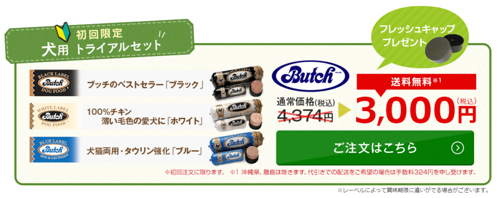 ブッチジャパン トライアルセット