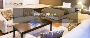 日本ハウス 宿泊体験
