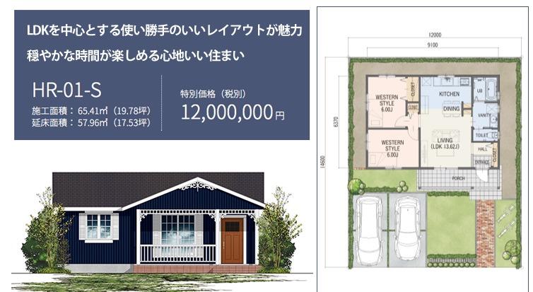 セルコホーム平屋1200万円