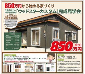 新築平屋800万円