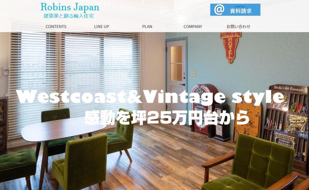 ロビンスジャパン 輸入住宅ローコスト平屋