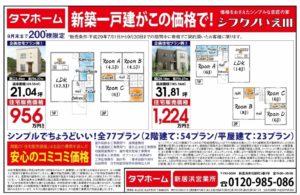 ローコスト住宅コミコミ価格タマホーム
