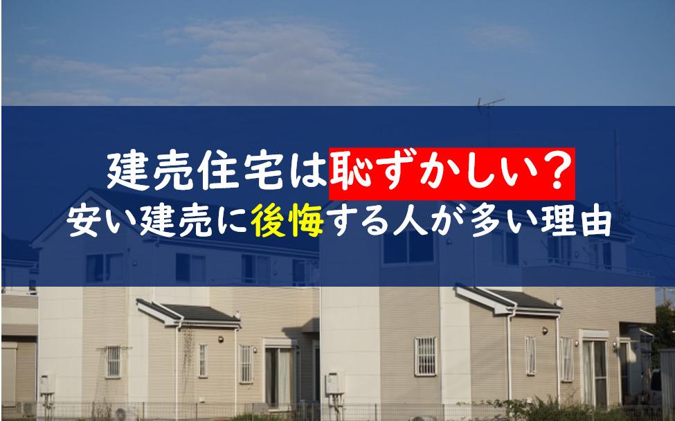 建売住宅恥ずかしい