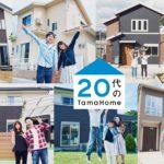 タマホームのローコスト住宅は2つ!『シフクノいえ』や建売の間取りは?