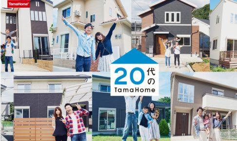 タマホーム20代の家