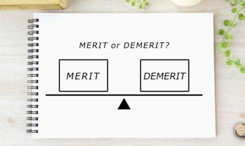 メリット・デメリット