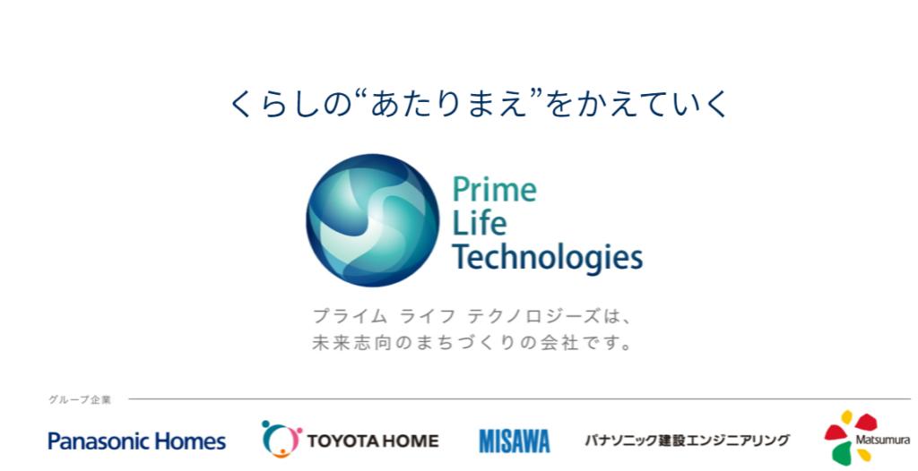 プライムライフテクノロジーズ