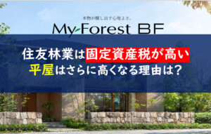 住友林業固定資産税