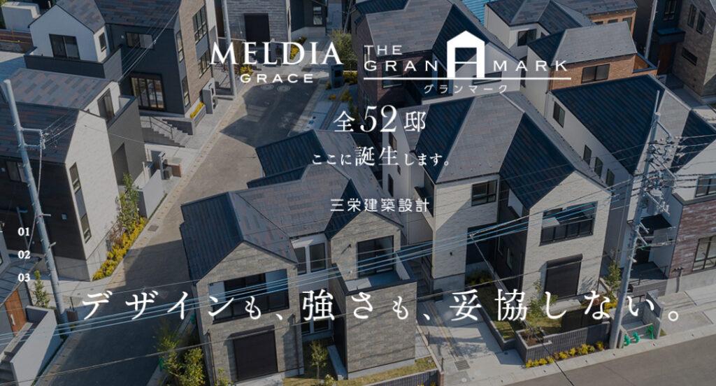 三栄建築設計(メルディア)