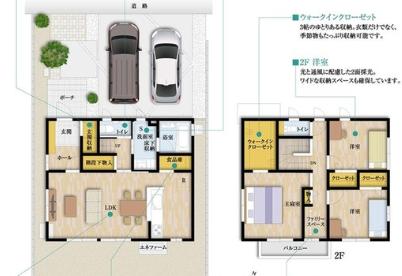 大和ハウス2000万円