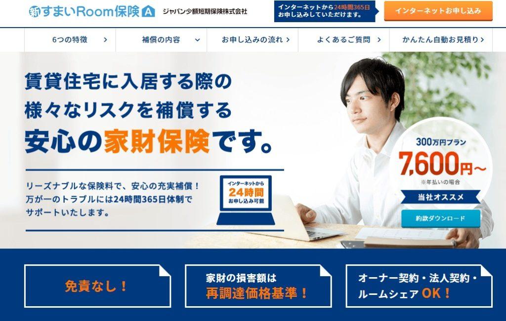 新すまいRoom保険/ジャパン保険